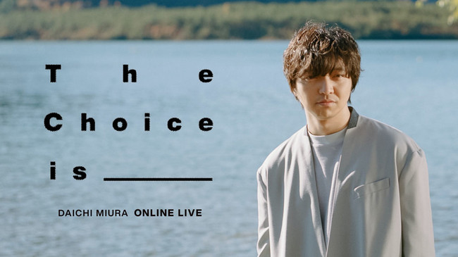 U-NEXTにて三浦大知初のオンラインライブ「DAICHI MIURA Online LIVE The Choice is_____」を配信決定!