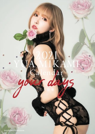 三上悠亜 2021年カレンダー『2021 YUA MIKAMI Calendar your days』2020年9月25日(金)に発売!!