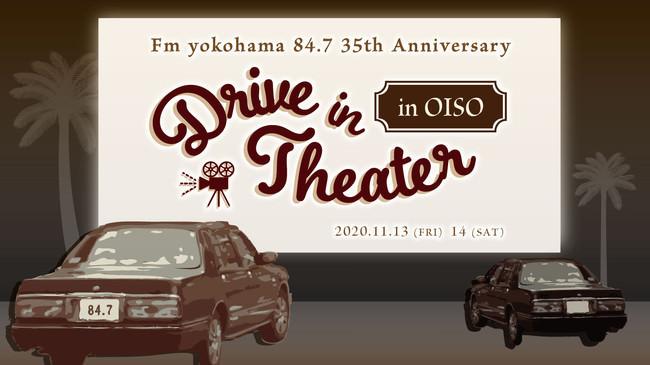 FMヨコハマDJが選んだおススメ映画を日本最大のスクリーンで鑑賞できる「Drive in Theater in OISO」開催決定!チケットは9月25日発売開始!!