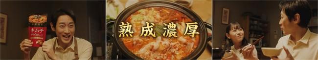 小泉孝太郎さん出演「熟成濃厚キムチチゲ用スープ」新CM放映
