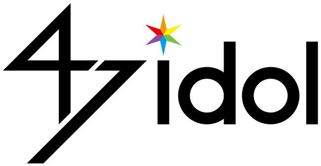 「あなたのふるさとから」をテーマにデジタルで地方とアイドルを活性化 47都道府県とアイドルをデジタルプラットフォームでつなぐ「47idol」プロジェクトが始動