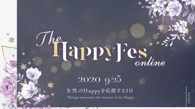 叶姉妹や今話題の占い師 星ひとみも登壇!女性のHappyを応援するイベント『Happyフェスオンライン』特別協賛のお知らせ