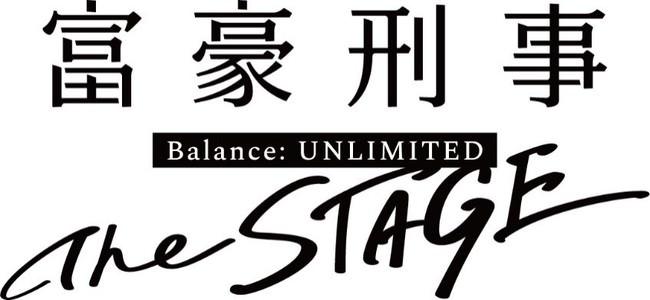 「富豪刑事 Balance:UNLIMITED The STAGE」キャラクタービジュアル、解禁!
