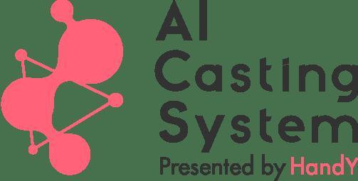 タレントキャスティングプラットフォーム「AI Casting System™」サービス開始