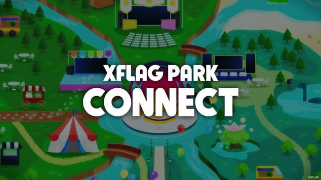 初のオンライン開催「XFLAG PARK 2020」 無料WEBサイトで視聴し「PARK2020オラゴン」をGET!オンラインテーマパーク「XFLAG PARK CONNECT」