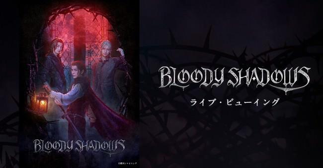 劇団シャイニング from うたの☆プリンスさまっ♪『BLOODY SHADOWS』ライブ・ビューイング開催決定!!