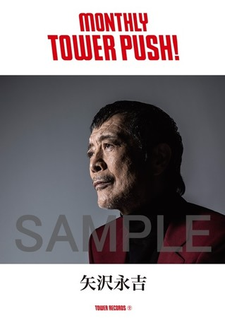 MONTHLY TOWER PUSH! 矢沢永吉