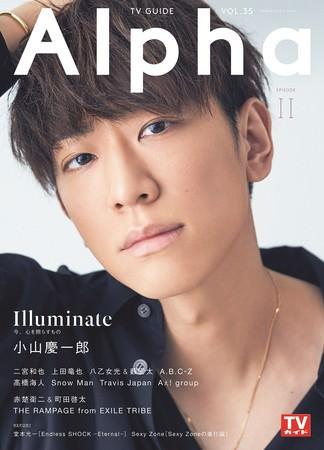 """小山慶一郎が「TVガイドAlpha」の表紙に単独初登場!「応援してくれる方がいることを実感できたのは、すごくありがたかった」""""Illuminate""""をキーワードに今を語る"""