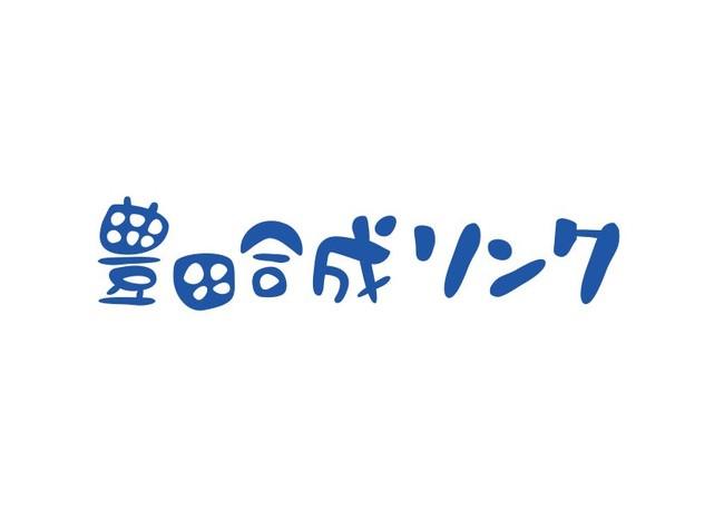 今年で12年目 『氷じゃない』スケートリンクが今年もオアシス21に!「豊田合成リンク」 11月21日(土)から開催