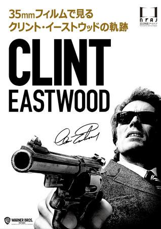 【国立映画アーカイブ】共催上映「35mmフィルムで見るクリント・イーストウッドの軌跡」開催のお知らせ