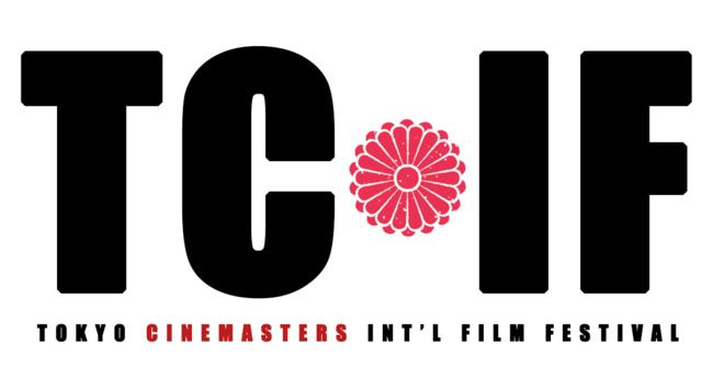 第一回東京シネマスターズ国際映画祭開催!!