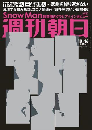 Snow Man祭り!週刊朝日で表紙&スペシャル観音開きグラビア&インタビュー計11ページの大特集!