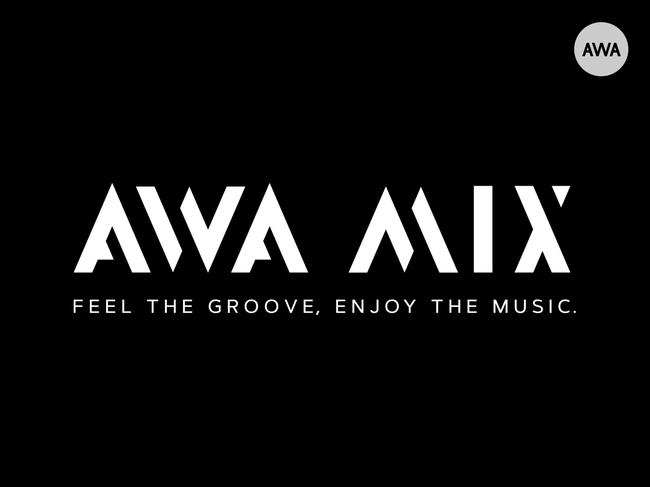 10月はYO-TKHS、NAGISA、DJ SHINらが参加!全国で活躍するDJが毎週DJ MIXを公開する『AWA MIX』!