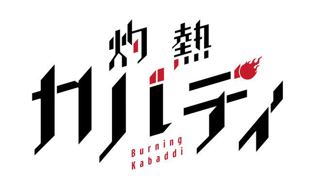 TVアニメ「灼熱カバディ」、2021年4月よりテレビ東京ほかにて放送開始決定!ティザービジュアル&第一弾メインキャストも解禁!