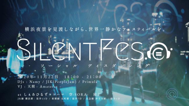 感染対策を演出に変える「サイレントフェス #ソーシャルディスダンシング」横浜夜景を見渡す屋上で開催決定!