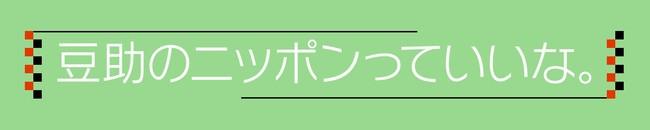 豆助が今度は和菓子を世界にご紹介。「豆助のニッポンっていいな。Mamesuke -Shiba Inu & Japanese Sweets-」10月11日スタート。YouTube配信も。
