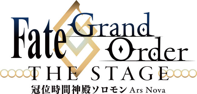 「Fate/Grand Order THE STAGE -冠位時間神殿ソロモン-」キービジュアル、キャラクタービジュアル到着!奏者、主要スタッフも公開