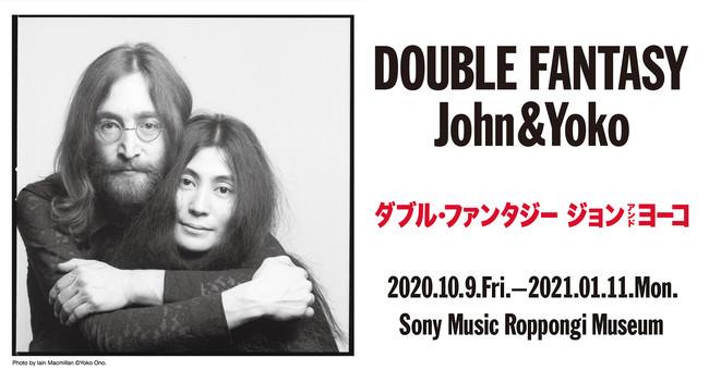 『DOUBLE FANTASY - John & Yoko』東京展、10月9日、ジョン・レノン80回目の誕生日にスタート!オノ・ヨーコからのステートメント、ショーン・レノンからのメッセージが到着!