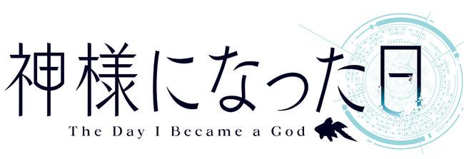 「ブロマイドアルバム」付きの『神様になった日』Blu-ray&DVD第1巻 完全生産限定版 アニメイト限定セットが12月23日に発売!