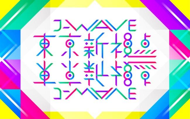 ナビゲーター、ゲストが見つけた「新視点」とは!?J-WAVE秋のキャンペーン「東京新視点」10/19(月)からスタート!
