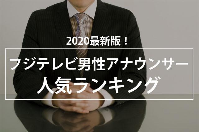2020最新版!フジテレビ男性アナウンサー人気ランキング