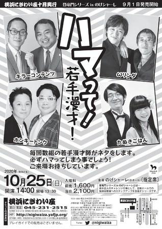 若手漫才4組が横浜で競演する『ハマって!若手漫才!』。横浜での漫才公演は貴重です!