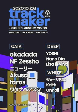 VISIONの大人気パーティー、trackmaker開催!!!