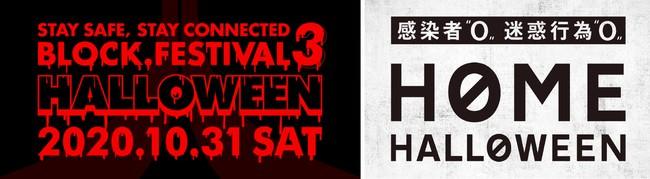 「HOME HALLOWEEN」を掲げる渋谷区との共催が決定「BLOCK.FESTIVAL Vol.3」2020.10.31(土)「つながるハロウィーン」テーマに渋谷を舞台にオンラインライブを配信