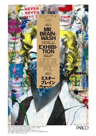 あの、バンクシーによってアーティストになった男、MR.BRAINWASHによる、日本初の大規模個展を開催!!