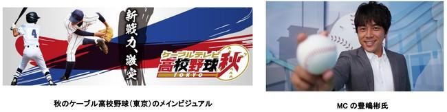 特別番組『秋の高校野球 東京大会 ダイジェスト』10月18日(日)午後10時から毎週日曜日に「J:COMチャンネル」で放送