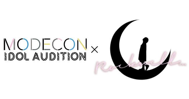 """「MODECON IDOL AUDITION vol.2」合格者のデビューソングにDECO*27やYOASOBIなどの楽曲に携わる作編曲家/ギタリスト""""Rockwell""""の楽曲提供が決定!"""