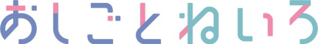 『おしごとねいろ』ロゴ