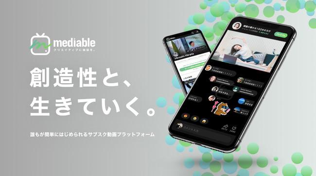 サブスク動画プラットフォーム『mediable(メディアブル)』はNexToneとライセンス契約。クリエイターが創作活動をよりしやすい環境へ。