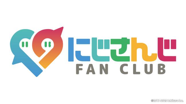 「にじさんじ FAN CLUB」会員向け専用チャットアプリ、2020年10月22日(木)15時より配信開始!