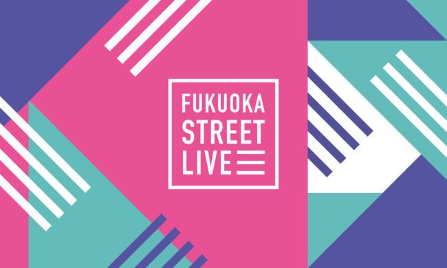 福岡市アーティスト応援新事業【FUKUOKA STREET LIVE】がスタート!