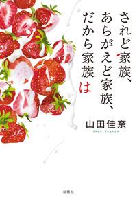 Netflix『全裸監督』の脚本、映画『タイトル、拒絶』の監督、山田佳奈による初の小説。テーマは「家族」