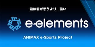 賞金総額5,000,000円!アニマックスe-スポーツプロジェクトe-elements主催!アマ最強決定戦『e-elements League of Legends Autumn Cup 2020』