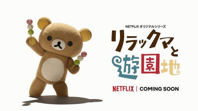 リラックマのこま撮りアニメーションシリーズ新作 Netflixオリジナルシリーズ『リラックマと遊園地』の制作が決定!