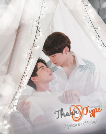 「Rakuten TV」、タイの人気ドラマ「TharnType/ターン×タイプ」の続編「TharnType2 -7Years of Love-」全12話の国内独占先行配信を決定