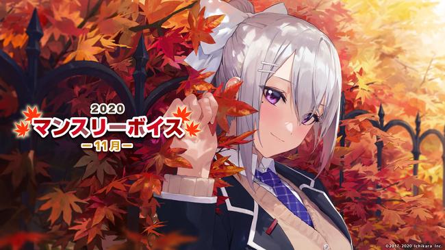 「にじさんじマンスリーボイス2020-11⽉-」発売決定!11月1⽇(日)より販売開始!