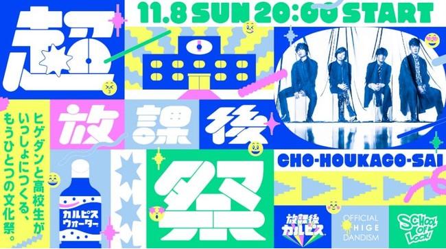 """Official髭男dism✕ 「放課後『カルピス』」 × SCHOOL OF LOCK!がタッグを組んで高校生といっしょにつくる""""もうひとつの文化祭""""/ヒゲダンによるスペシャルライブも披露!"""