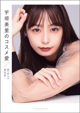 Amazon予約ランキング1位で話題沸騰! 11月18日発売『宇垣美里のコスメ愛』のカバーを大公開!!