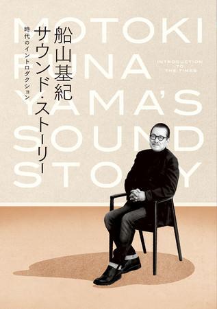 『船山基紀 サウンド・ストーリー 時代のイントロダクション』、CD4枚組で発売決定!