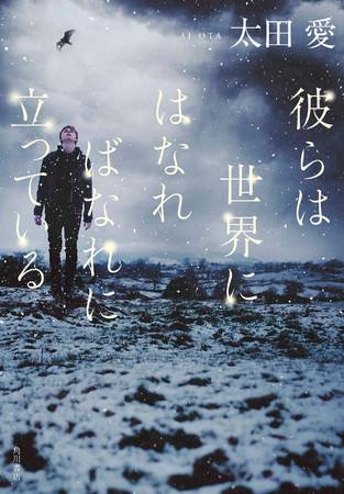 現代日本人への予言の書。人気脚本家・太田愛の最新小説『彼らは世界にはなればなれに立っている』 10月30日発売!