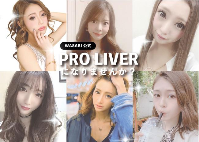 YouTubeの次はライブ配信がくる!!WASABIでは『Pro Liver Project』を始動!