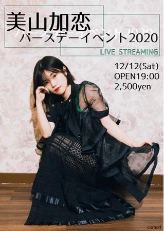【美山加恋】24歳のバースデーイベント開催決定!