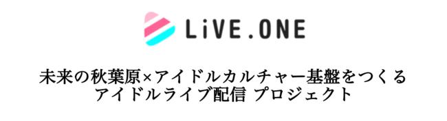 アイドル、アーティスト専用配信プラットフォームが誕生!!