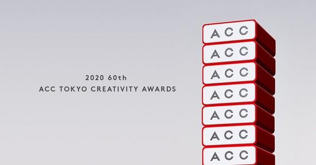 日本最大級のクリエイティブアワード「2020 60th ACC TOKYO CREATIVITY AWARDS」にてチョコレイト製作の短編映画が「ACCシルバー」を受賞!