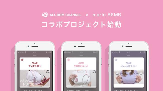 ASMR Youtuber「marin ASMR」が「ASMR by ABC」からサブスク解禁!