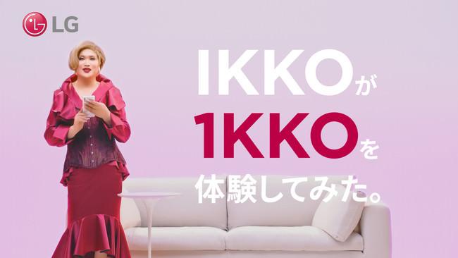 1画面の「1KKO.」と、2画面の「2KKO.」 あなたはどっち派? 12月下旬発売の5G対応スマートフォン「LG VELVET」IKKOさん出演のWeb動画を本日より公開!